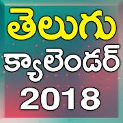 Telugu Calendar 2018 APK