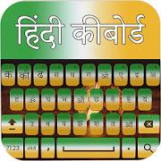 New Hindi and English Keyboard 2018 : Hindi Typing APK