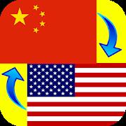 Chinese (Traditional) English Translator APK
