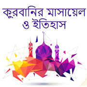 Qurbani masala-কুরবানী এর মাসায়েল ও ইতিহাস 1.0.0 Android Latest Version Download