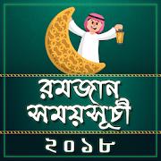 রমজান ক্যালেন্ডার ২০১৮ ও দুআ-Ramadan Calendar 2018 APK
