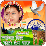Independence Day Photo Frame India