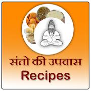Santo ki upvas recipes APK