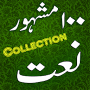 Naat Collection of Best Naat sharif APK