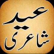 Eid Shayari APK