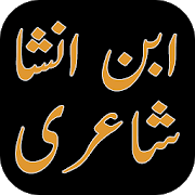 Ibn e Insha Shayari APK