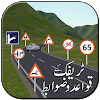 Road Signs And Traffic Signals APK