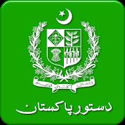 دستور پاکستان - Constitution of Pakistan URDU APK