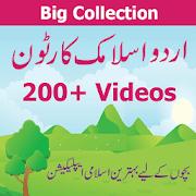 Islamic Urdu Cartoon APK