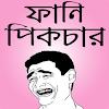 ফানি পিক ও হাসির ছবি – fb bangla funny picture APK