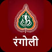 Rangoli Designs APK