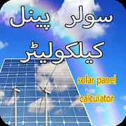 Load Calculator - Solar Panel Calculator APK