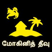 மோகினித் தீவு (Mohini Theevu) APK