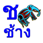 Learn Thai Alphabet APK
