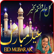 Eid Photo Frame APK