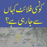 Free Flight Tracker for Pakistan APK