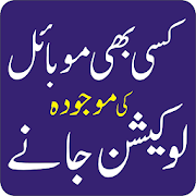 Mobile Number Tracker and locator for Pakistan APK