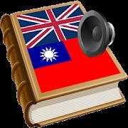 Taiwan best dictionary APK