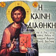 Greek New Testament APK