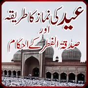 Eid ki Namaz APK