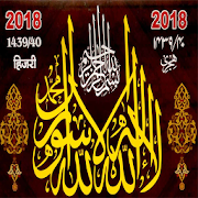 Islamic Calendar 2018(Urdu & Hindi Calendar-2019) 7.0 Android Latest Version Download