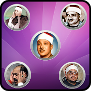 تلاوت مجلسی قرآن کریم  1.0 Android Latest Version Download