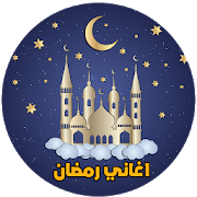 Islamic Songs Ramadan 2017 APK