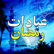 Ibadat-e-Ramadan 1.0 Android Latest Version Download