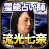 【当たりスギ占い】霊能占い師/流光七奈・霊視占い APK