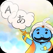 Aladdin OneSecond APK