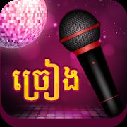 Chreang Karaoke Pro - Khmer APK