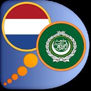 Arabic Dutch dictionary APK