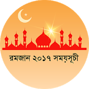 Ramadan Timings রমজান সময়সূচী APK