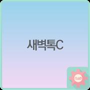 새벽톡 C (투명) - 카카오톡 테마 APK