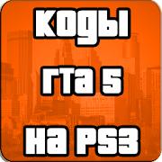 Чит Коды ГТА5 На PS3 На Русском APK