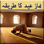 Namaz e Eid ka tarika Urdu APK