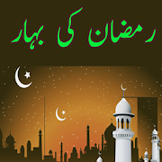 Ramadan Kee Bahar APK