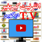 Free Live T.V Without Internet APK