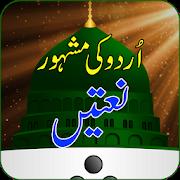 Urdu Naat Offline APK