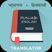Punjabi English Translator APK