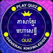 Play Crorepati In Khmer - Khmer GK Quiz Game APK