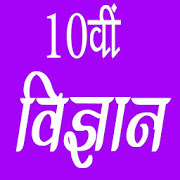 10th class science solution in hindi APK