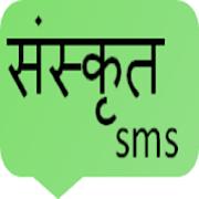 sanskrit sms APK