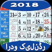 Urdu Calendar 2018 APK