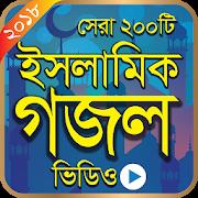 বাংলা ইসলামিক গজল ভিডিও – Bangla Islamic Gojol APK