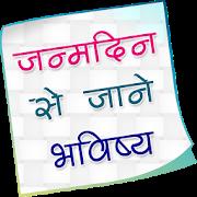Janmdin se Bhavishya Jane APK