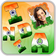 Indian Flag Text Photo Frame : Republic Day 2018