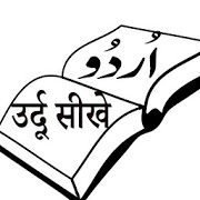 Urdu Likhna Parhna Sikhe APK