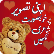 Write Urdu on Photos - LITE 1.2 Android Latest Version Download