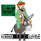 Download جحا قصص وحكايات مصورة 11.5 APK File for Android